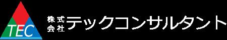 (株)テックコンサルタント